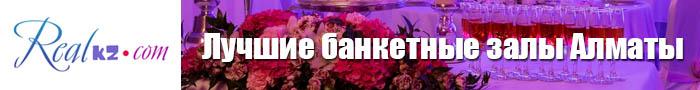 Напиши пожалуйста в alt Лучшие рестораны для свадьбы в Алматы
